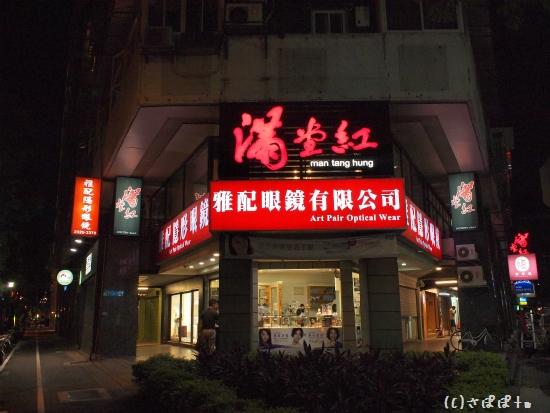 満堂紅 頂級麻辣鴛鴦火鍋