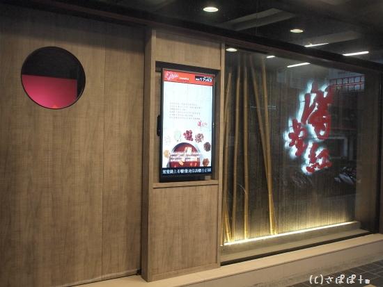 満堂紅-頂級麻辣鴛鴦火鍋4
