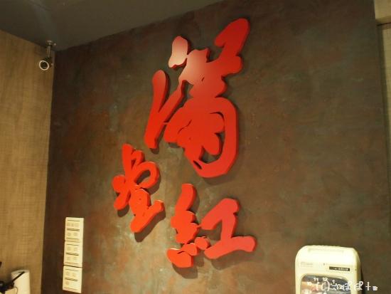 満堂紅-頂級麻辣鴛鴦火鍋9