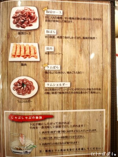 満堂紅-頂級麻辣鴛鴦火鍋15