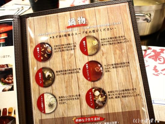 満堂紅-頂級麻辣鴛鴦火鍋16