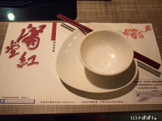 満堂紅-頂級麻辣鴛鴦火鍋18
