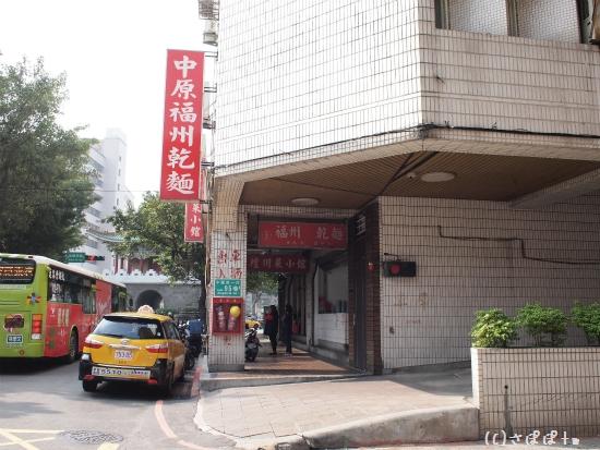 中原福州乾麺2