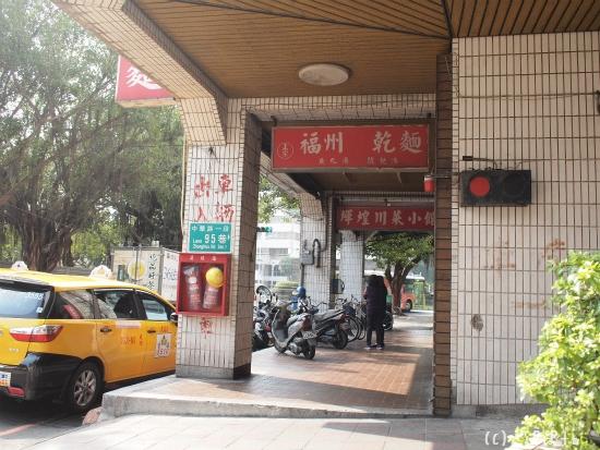 中原福州乾麺3