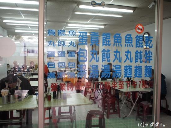 中原福州乾麺7