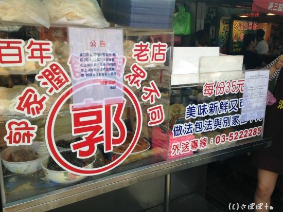 郭家潤餅4