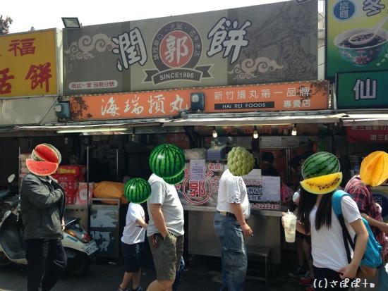 郭家潤餅3