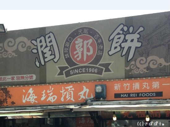郭家潤餅7