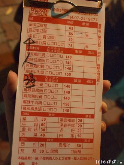 福記臭豆腐4