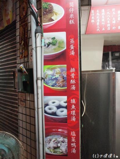 北港蔡三代筒仔米糕4
