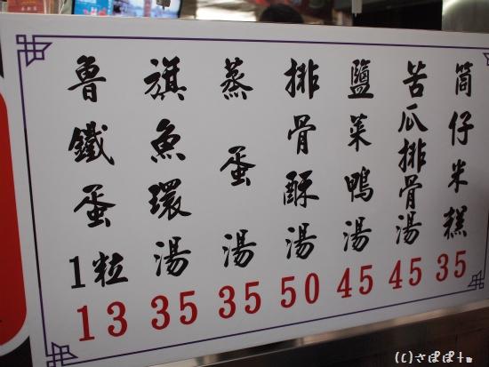 北港蔡三代筒仔米糕5