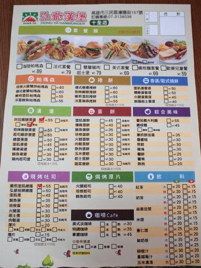 弘爺漢堡4