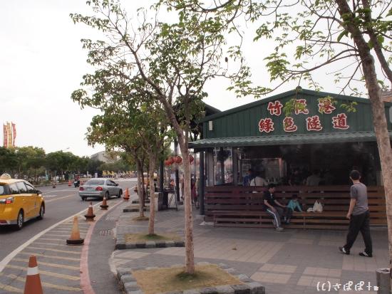 四草緑色道6