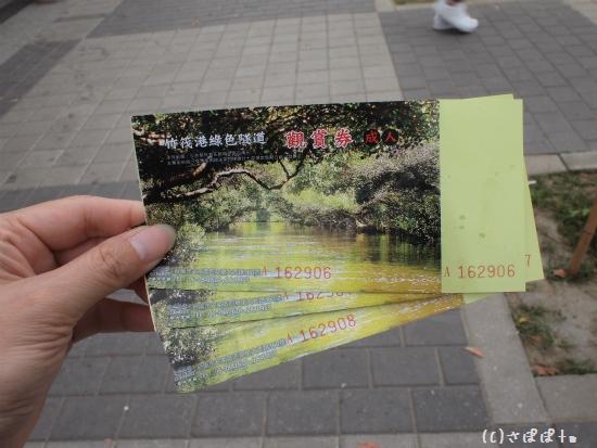 四草緑色道12