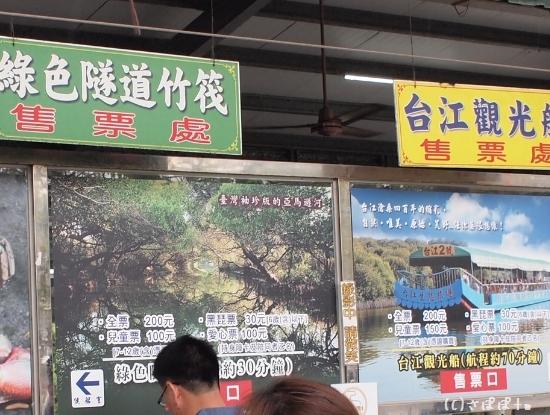 四草緑色道38