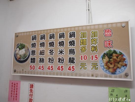 醇涎坊鍋燒意麵5