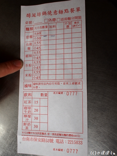 醇涎坊鍋燒意麵6