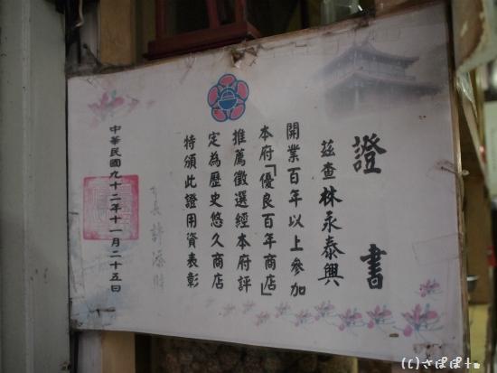 林永泰興蜜餞行6