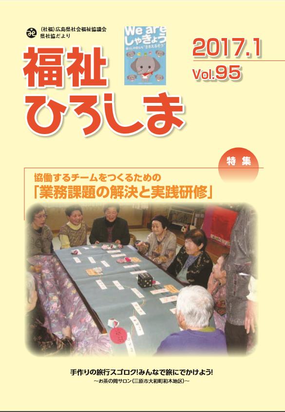 福祉ひろしま95