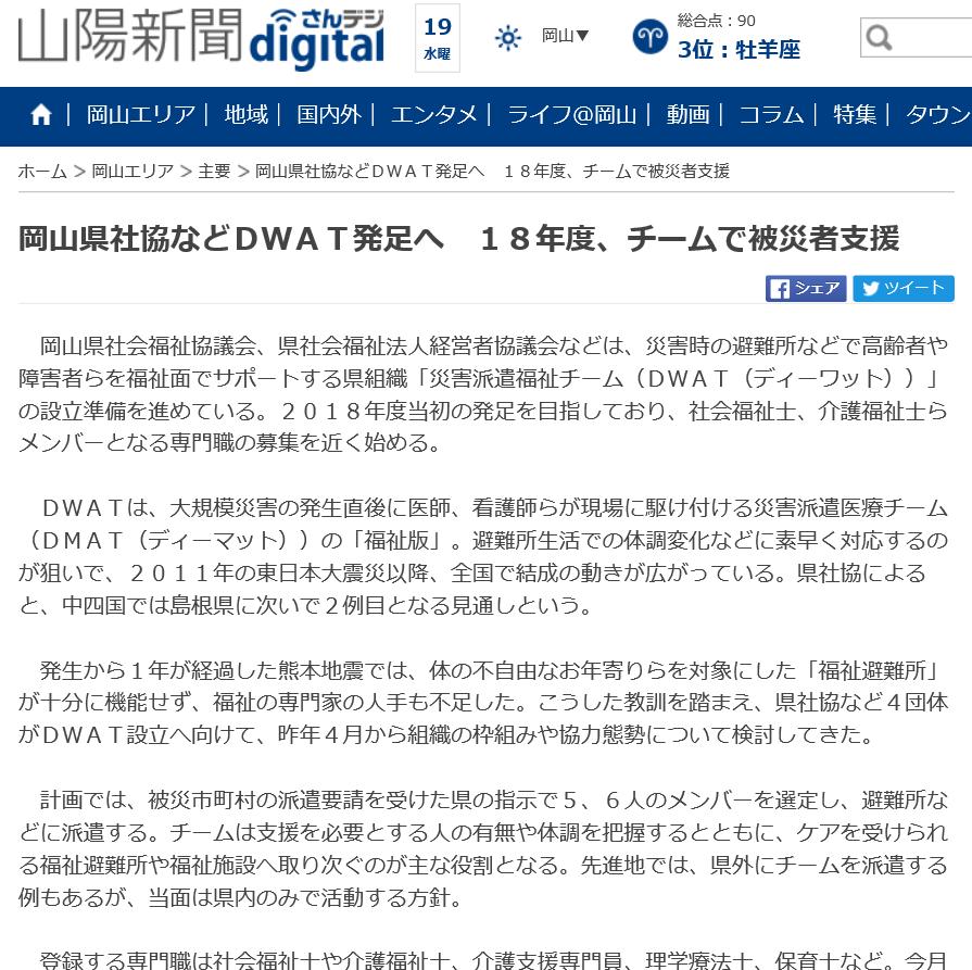 山陽新聞20170409