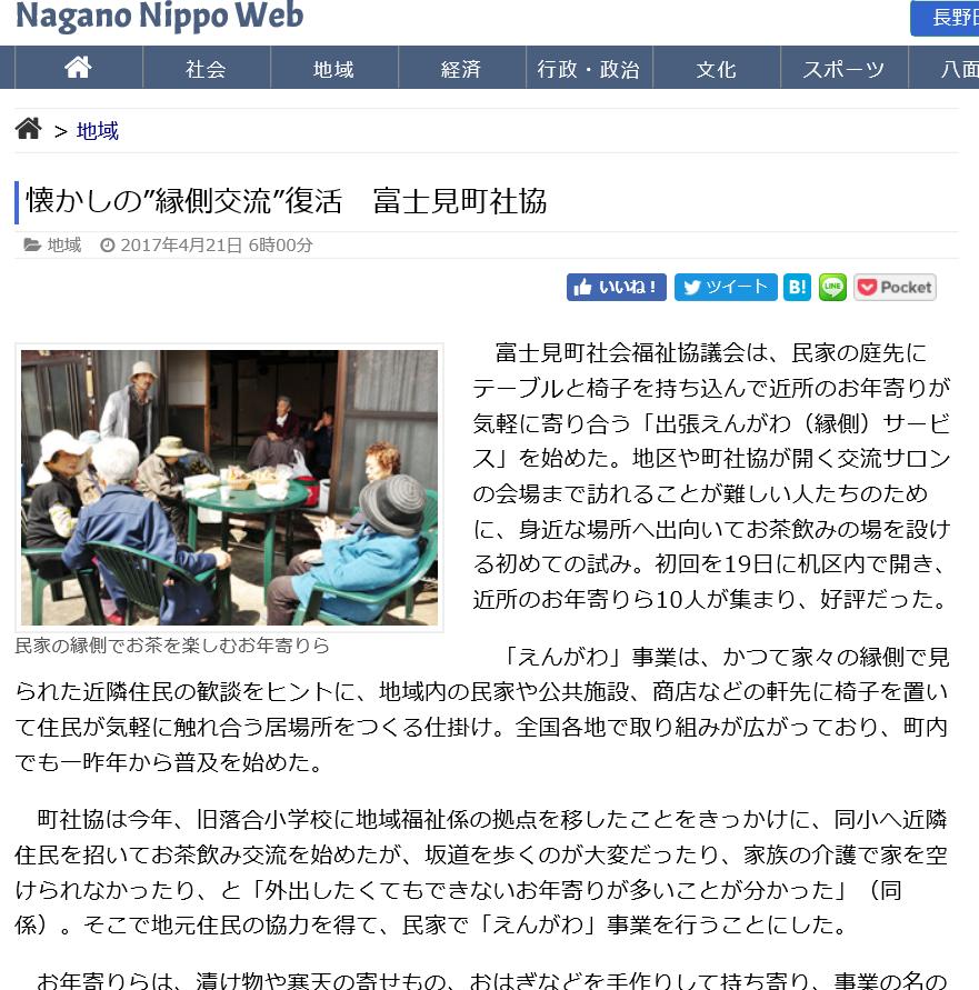 長野日報20170421