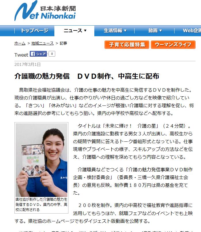 日本海新聞平成29年3月1日