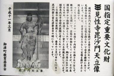 見性寺 毘沙門天像