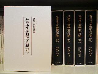 延慶本平家物語