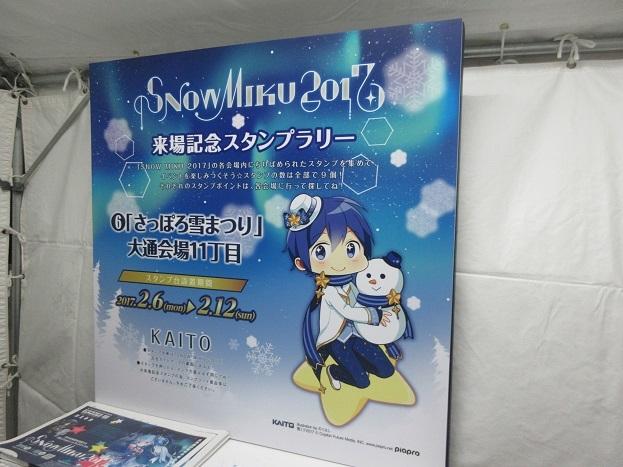 201702雪まつり1 (25)