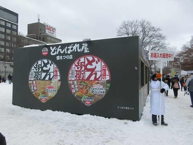 201702雪まつり2 (32)