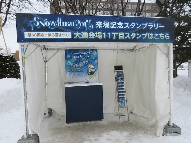 201702雪まつり2 (26)