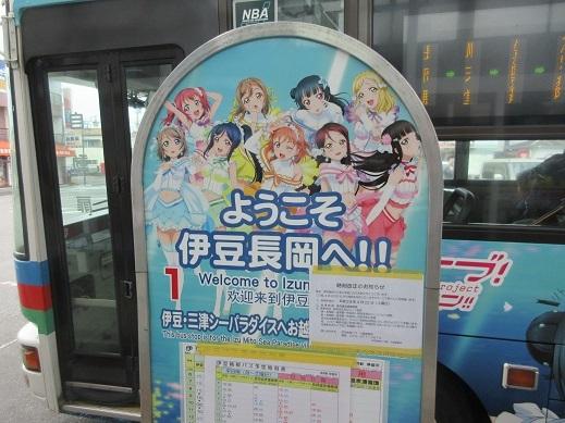 201704サンシャイン電車とバス (18)