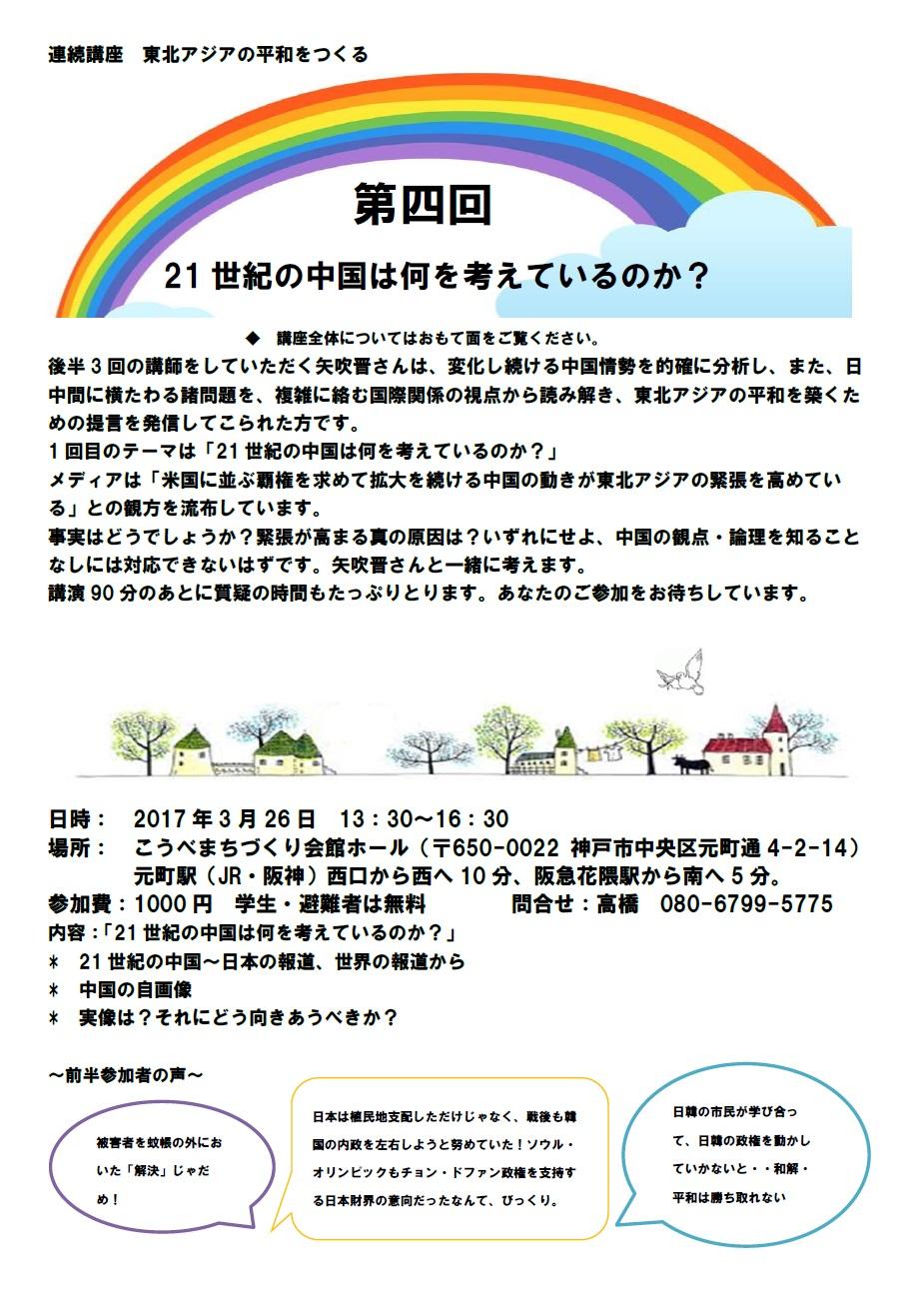20170326_ピースiネット学習会