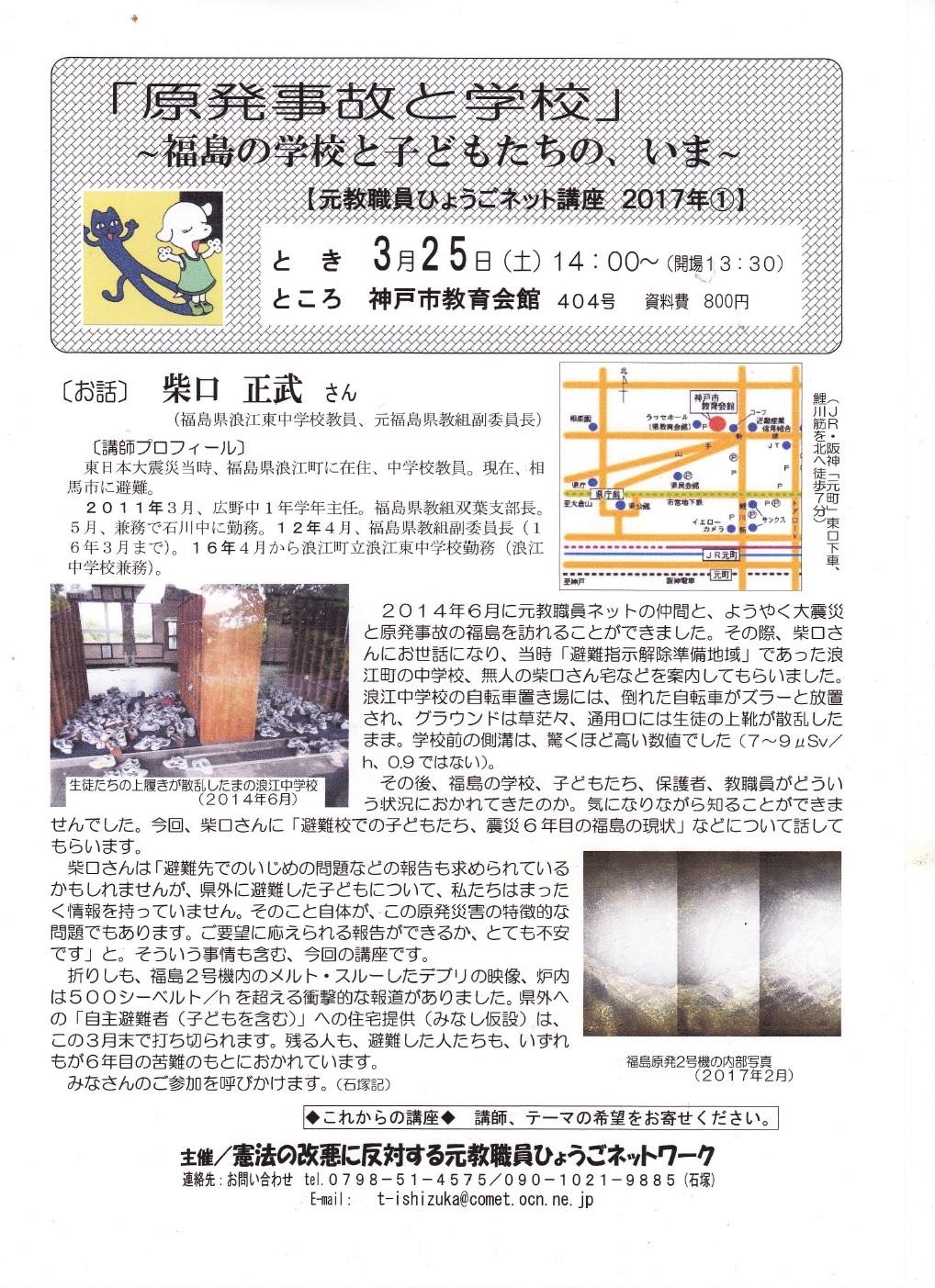 20170325_元教