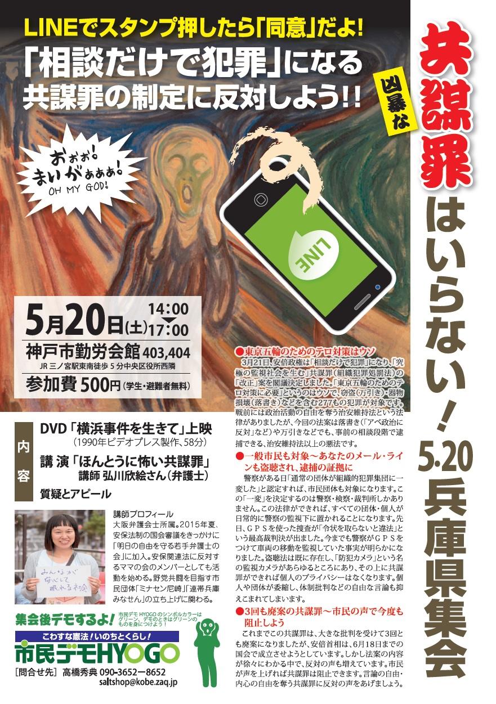 20170520_共謀罪_横浜事件を生きて