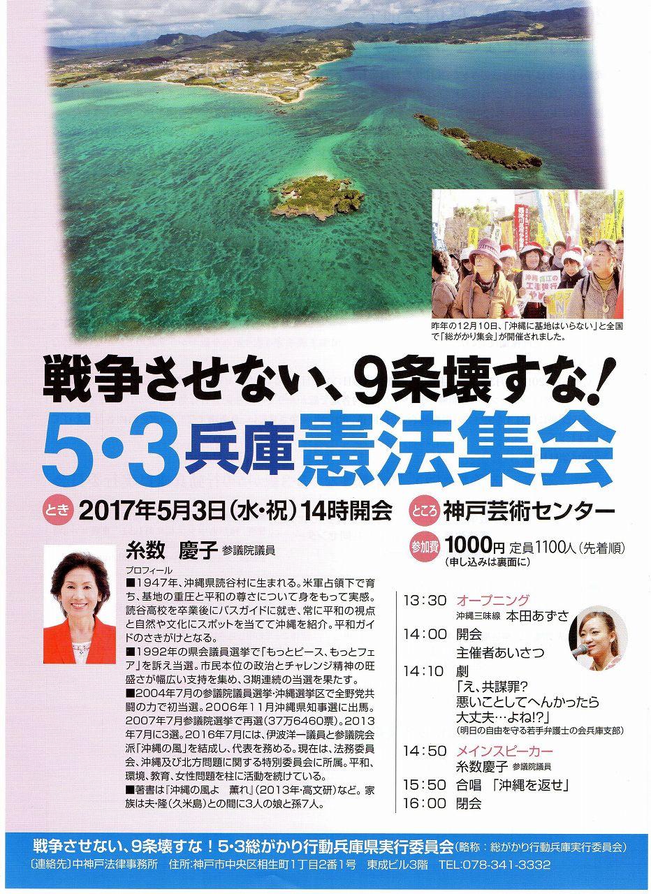 s-5・3憲法集会(表)