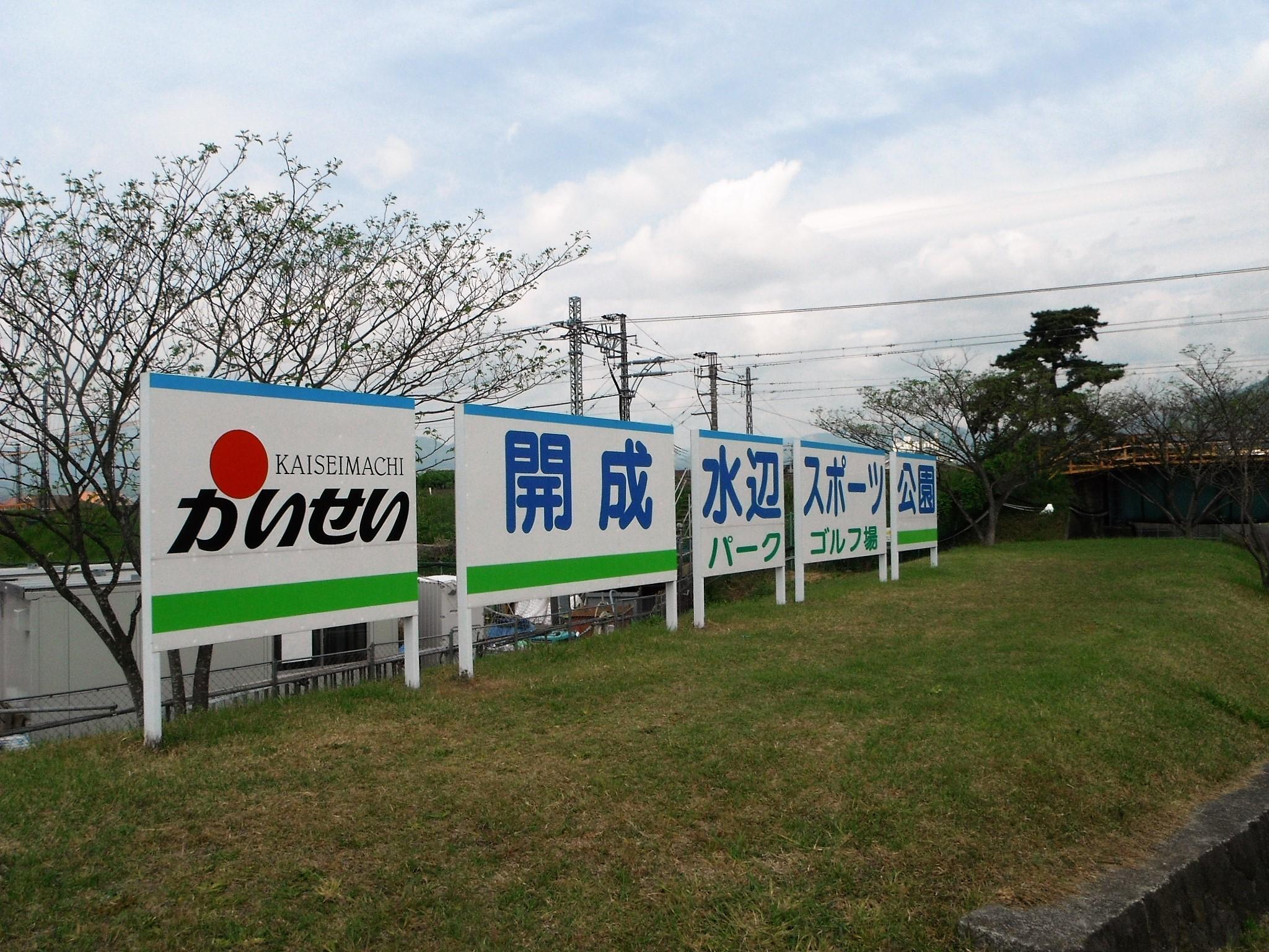 酒匂川サイクリングコース8