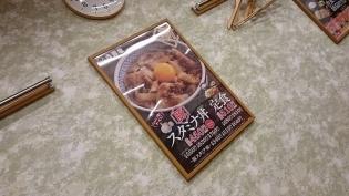 吉野家スタミナ定食(軽め)1