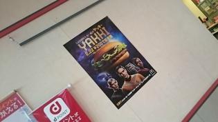 マクドナルドしょうが焼きバーガー(ヤッキー)(2017年2月22日(水)全国販売)5