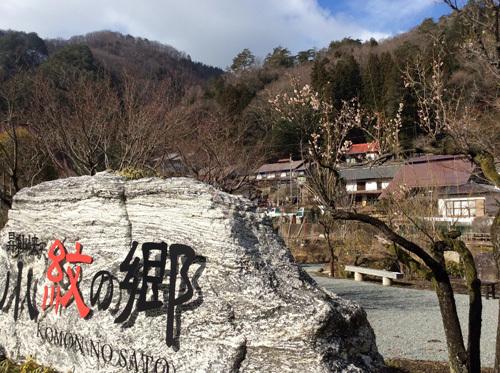 20170402 昇仙峡 小紋の郷