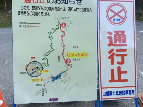 通行止め案内看板荒川ダム入口 (1)