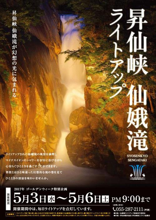 昇仙峡仙娥滝ライトアップ