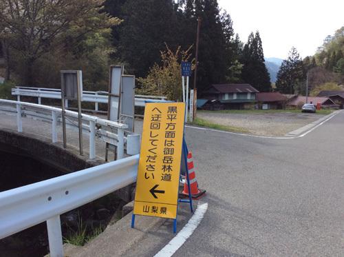 通行止め案内看板 夫婦神社下 (1)