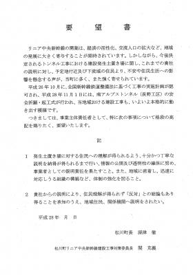 松川町からJR東海への要望書