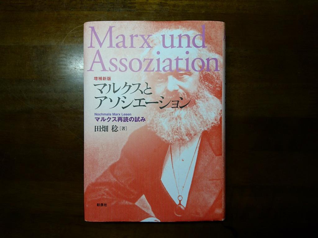 田畑稔『マルクスとアソシエーション――マルクス再読の試み』