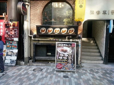 上等カレー渋谷本店3