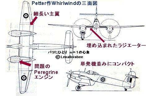 Whirlwind三面図REVdownsize