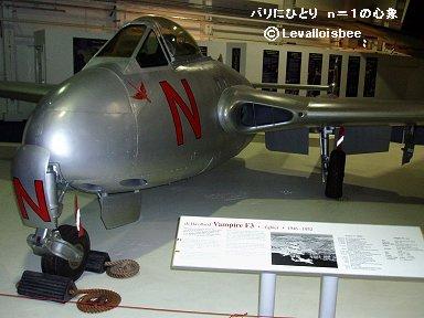 RAF博物館Vampire F3 downsize
