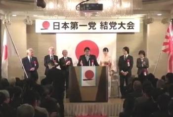 日本第一党結党大会