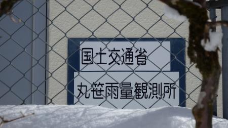 国土交通省 丸笹雨量観測所